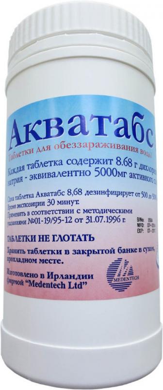 Акватабс 8,68